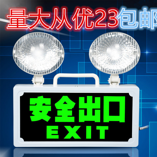 Fire emergency lamp multi function double head safety exit evacuation indication LED fire emergency lighting lamp