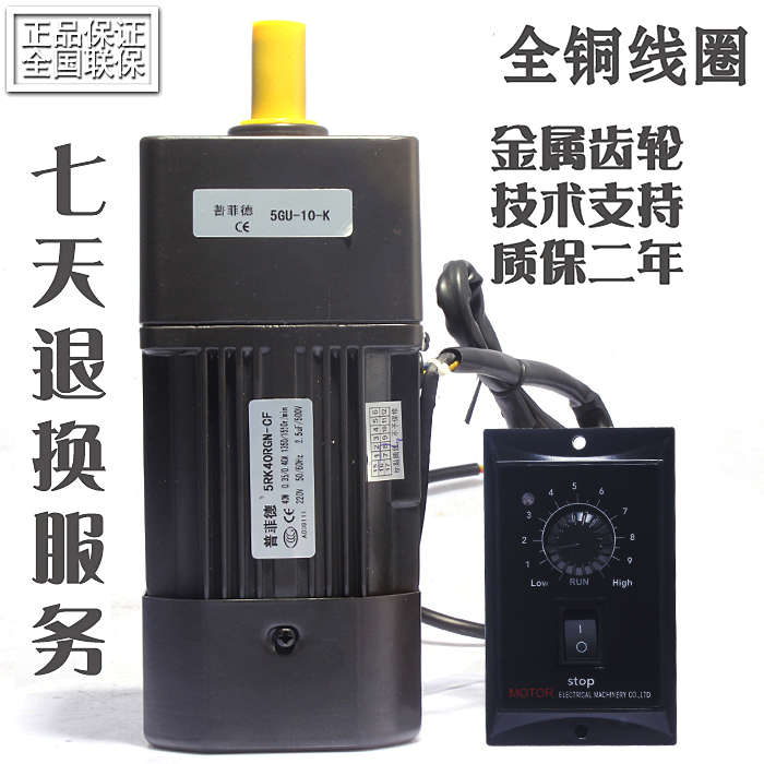 40W 220V AC geared motor 5RK40GN-CF speed control / variable speed motor