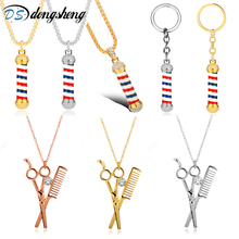 dongsheng Hair Dryer/Scissor/Comb Barber Shop 3D Barber Pole Pendant Necklace Cosmetologist Hair Dresser Hairdresser Gift -30