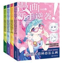 4 libros/juego fácil de dibujar Manga figura retrato expresión y acción dibujo línea libro cómic Tutorial libro