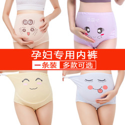 825# Cartoon Printed Cotton Maternity Panties High Waist Adjustable Belly Underwear Clothes for Pregnant Women Pregnancy Briefs