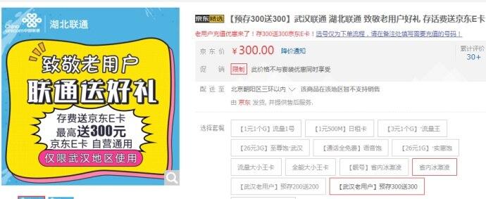 『仅限武汉』中国联通充值300元返300元!!