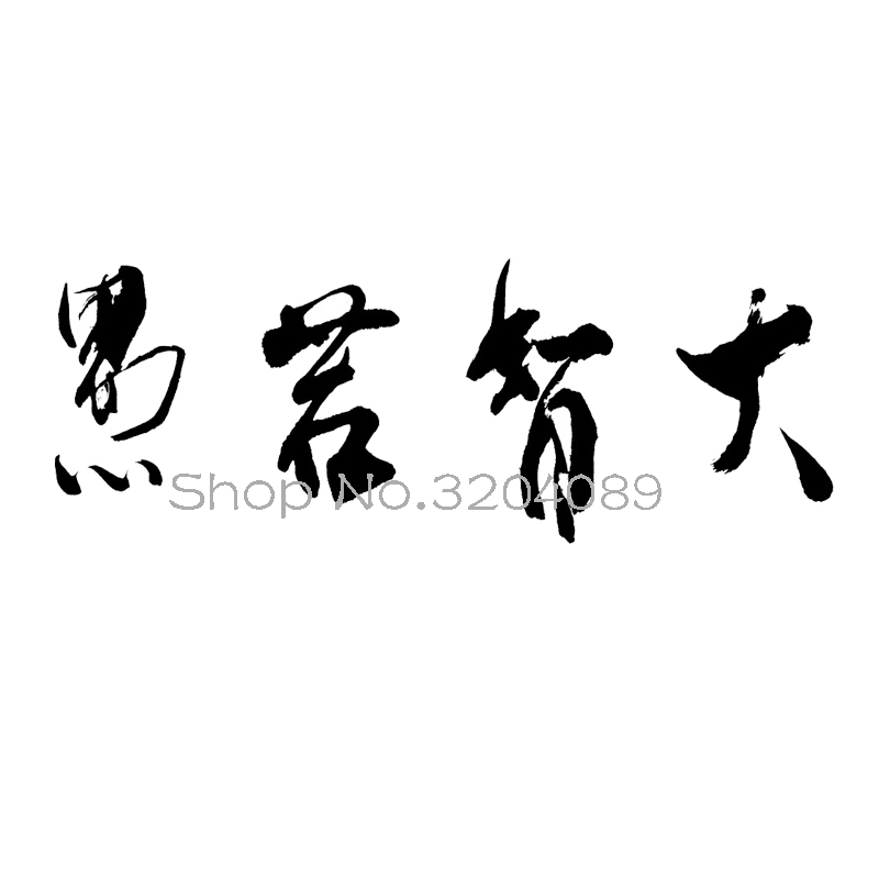 Aliexpress.com : Buy Chinese Word DaZhiRuoYu Vinyl Art