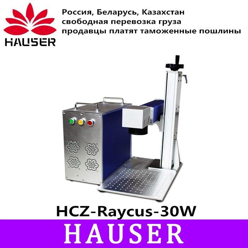 Frete grátis A HCZ 30 W Raycus Divisão fibra de máquina de marcação laser de co2 marcação máquina da marcação do laser do metal máquina de gravura diy cnc