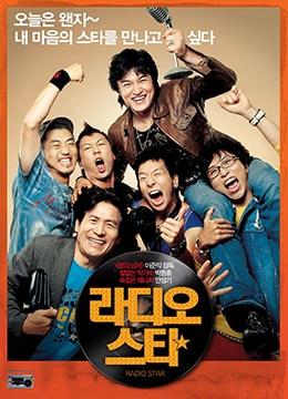 《电台之星》2006年韩国喜剧,剧情电影在线观看