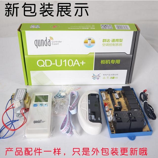 QD U10A מזגן מחשב לוח אוניברסלי המרה לוח תצוגת קבינט מיזוג אוויר לוח בקרה