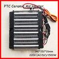 PTC ceramic air heater 1500W 220V 140*152mm Electric heater