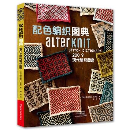 Creative Alterknit Stitch Dictionary:200 Modern Kintting Motifs Glove Scarf Sweater Knitting Book