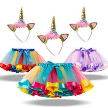Лето, милая красочная юбка-пачка, одежда для маленьких девочек, детское Радужное фатиновое платье для девочек, танцевальная юбка-американка для маленьких девочек 0-8 лет