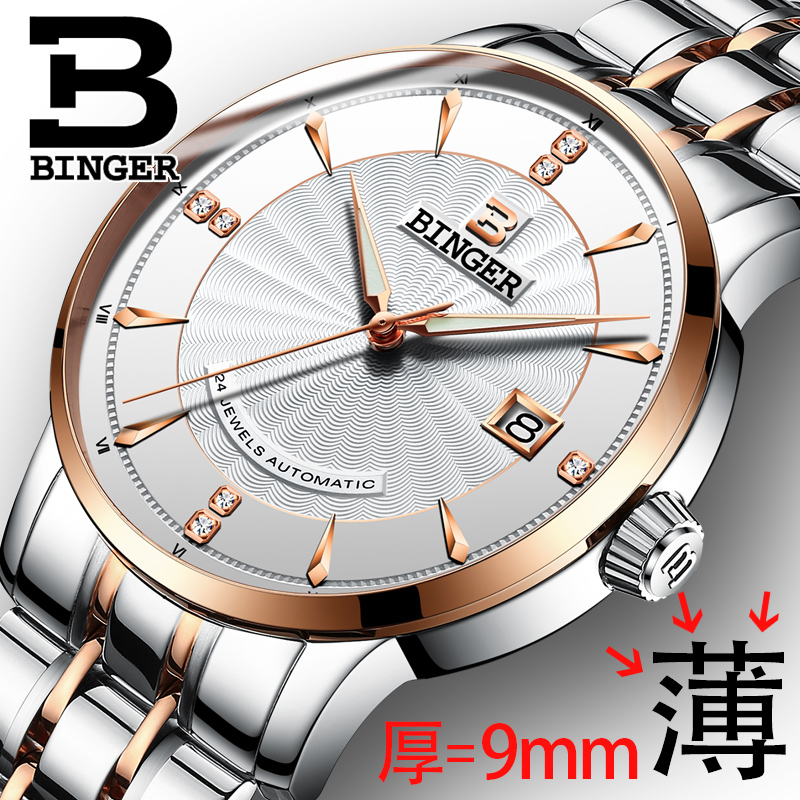 Switzerland BINGER Watch Men 2017 luxury brand Automatic Mechanical Men's Watches Sapphire Wristwatch Male reloj hombre B1176G-5 switzerland men watch automatic mechanical binger luxury brand wrist reloj hombre men watches stainless steel sapphire b 5067m