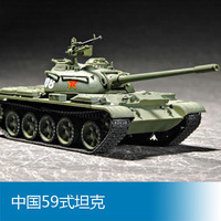 1/72 Chinese 59 Tank Model 07285