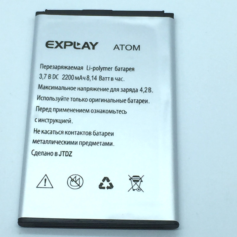 2200mAh Battery for Explay ATOM / Fire Batteries + track