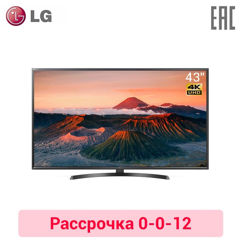 лучшая цена TV LED LG 43