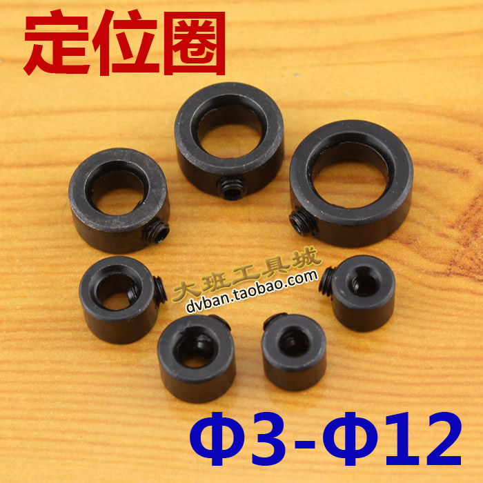 CNC Milling Machine Parts 3/4/5/6/8 Mm Metal Stop Ring Twist Drill Locating Locator Stopper Ring Clamp Lock Collar Accessories