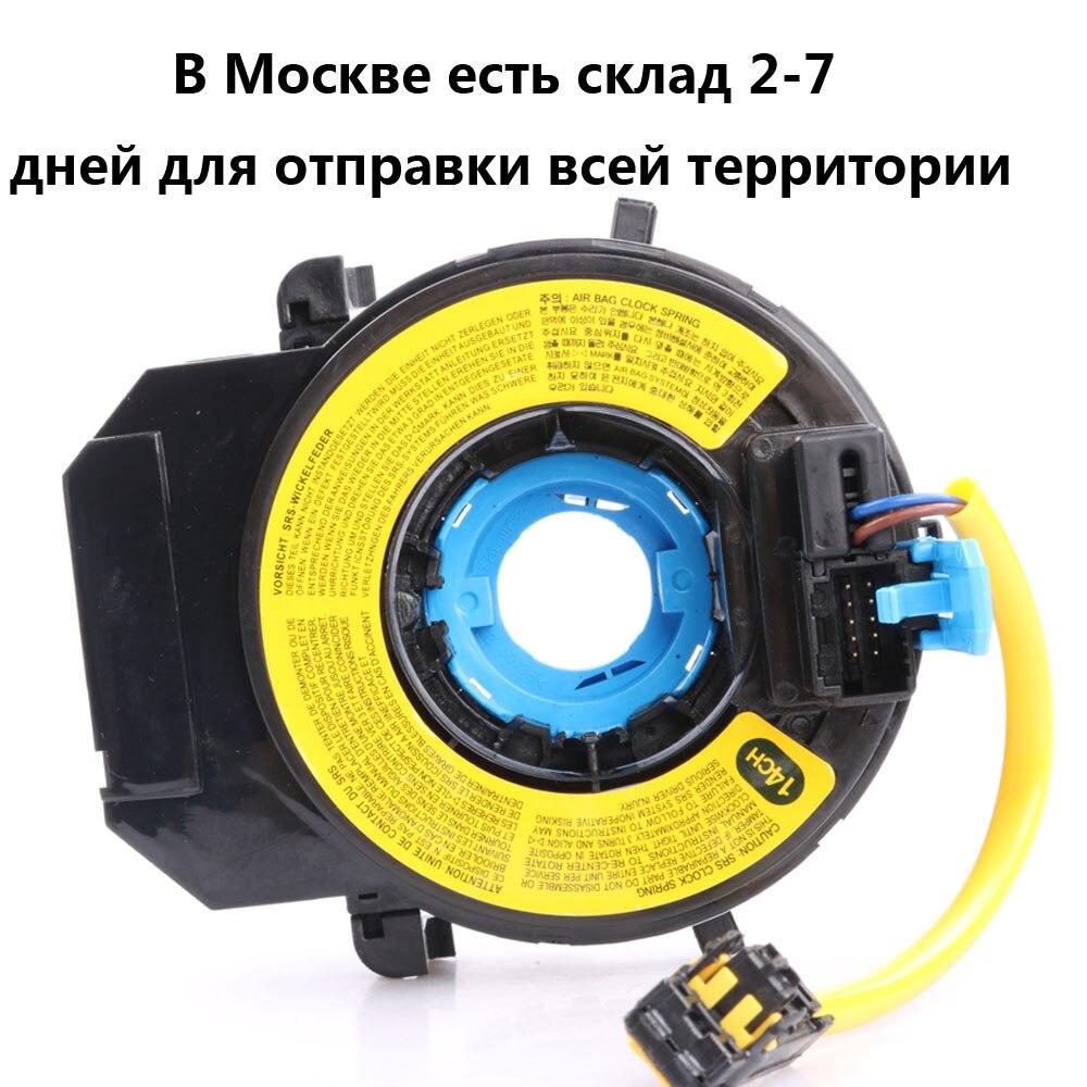 Conjunto do interruptor do colt 93490-2p170 934902p170 do contato para 2011-2015 kia sorento