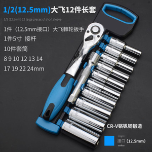 Image 5 - 1/4 3/8 1/2 Inch Socket Wrench Set CR V Drive Ratchet WrenchSpanner for Bicycle Motorcycle Car Repairing ToolSet CV steel Socket