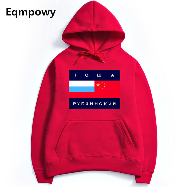 Eqmpowy Skateboard Gosha Rubchinskiy Hoodie Men Fleece Hooded Pullovers Casual Gosha Rubchinskiy Hoodie Men Sweatshirts