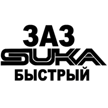 CS-659#12*22.4cm ZAZ suka fast funny car sticker vinyl decal silver/black for auto car stickers styling car decoration zaz caen