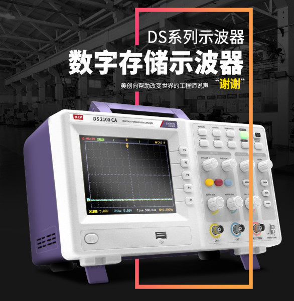 MCH цифровой осциллограф хранение осциллограф двухканальный осциллограф выборка 1G 100MHZ DS-2100CA