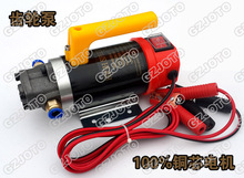 DC Electric Oil Pump 12V 50L/min Self-priming Diesel Pump цена и фото