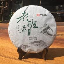 357g 2005 Yr Chinese Yunnan Menghai Raw Puer Tea Cake Pu Er Old Tree Lao Ban Zhang Puerh Pu-erh Shen Cha Pu'er Laobanzhang
