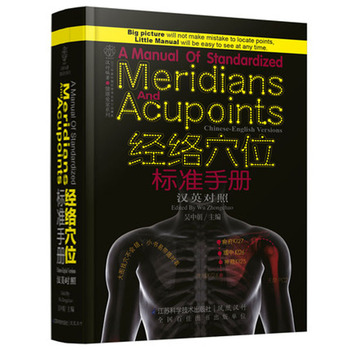 A Manual of Standardized Meridians and Acupoints chinese and english bilingual edition) Mini Book developing chinese elementary comprehensive course Ⅰ random 1st edition and 2nd edition english and chinese simplified