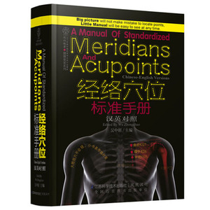 Image 1 - 표준화 된 자오선 및 acupoints의 설명서 중국어 및 영어 이중 언어 버전) 미니 도서