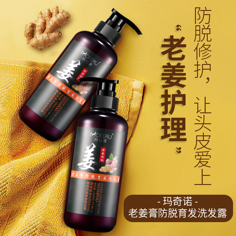 Mokeru 1pcs 500ml Ginger Essence Herbal Natural Hair Growth Collagen Protein Anti Hair Loss Shampoo For Dry Treatment Hair Care