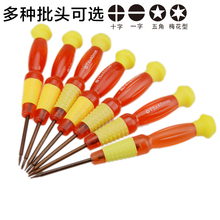 Apple mobile phone disassemble tool 0.8 five-star word cross plum maintenance screwdriver T4T5T6 screwdriver free shipping