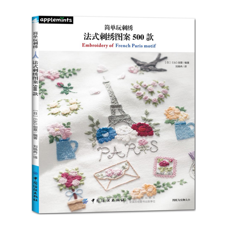 Simple Play Embroidery French Style Patterns Book 500 Embroidery of French Paris MotifSimple Play Embroidery French Style Patterns Book 500 Embroidery of French Paris Motif