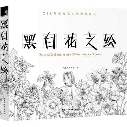 Flower painting coloring book line sketch drawing textbook Chinese ancient beauty drawing book adult anti -stress coloring books