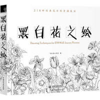 Flower Painting Coloring Book Line Sketch Drawing Textbook Chinese Ancient Beauty Drawing Book Adult Anti Stress