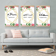 Islamic Wall Art Flower Canvas Painting Arabic Calligraphy Paintings Decor Nordic Islamique Islam Poster Unframed