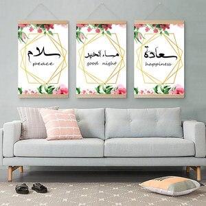 Image 1 - Islamischen Wand Kunst Blume Leinwand Malerei Arabische Kalligraphie Gemälde Wand Decor Nordic Kunst Islamique Islam Poster Unframed