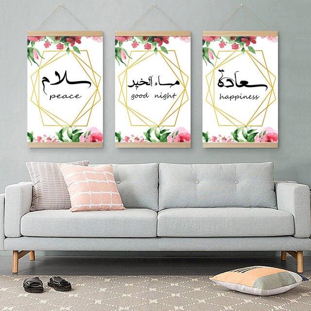 Islamischen Wand Kunst Blume Leinwand Malerei Arabische Kalligraphie Gemälde Wand Decor Nordic Kunst Islamique Islam Poster Unframed