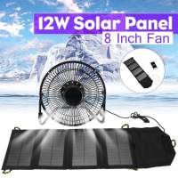 8 Inch Cooling Ventilation Fan 12W USB Folding Solar Powered Panel Iron Fan For Home Office Outdoor Mobile Phone Charger