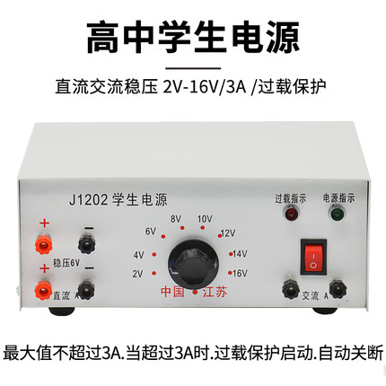 Dc ac regulator overload protection of high school physics experiment teaching instrument 2V 16V 3A Physics Education & Office Supplies - title=