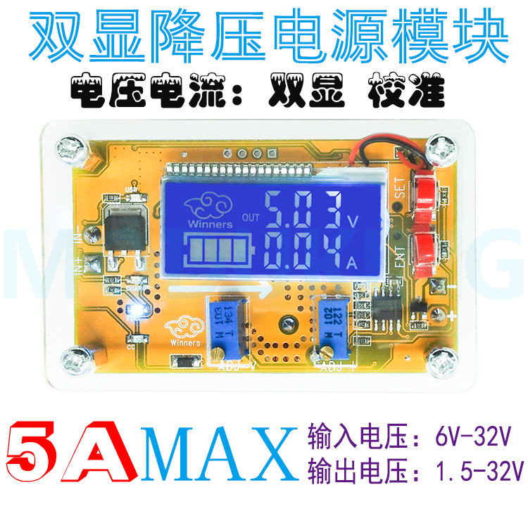 5A DC-DC step-down power supply module, DC adjustable digital display module, constant voltage constant current regulator module diy kit dc dc adjustable step down regulated power supply module belt voltmeter ammeter dual display