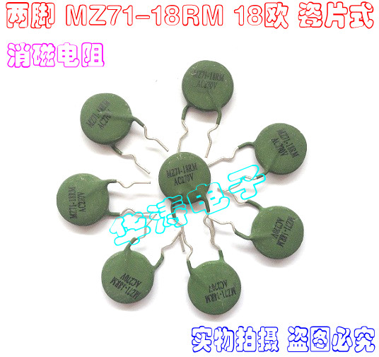 Фута размагничивание резистор плитки flake MZ71-18RM 18 Европа (5 шт./лот)