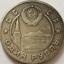 Российские монеты 1 рубль 1949 СССР копия