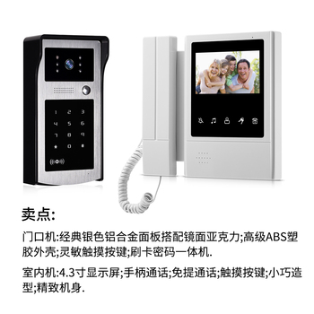 4.3 Inch Touch Keypad Wired Access Control Video Door Phone  XSL-IDS-168
