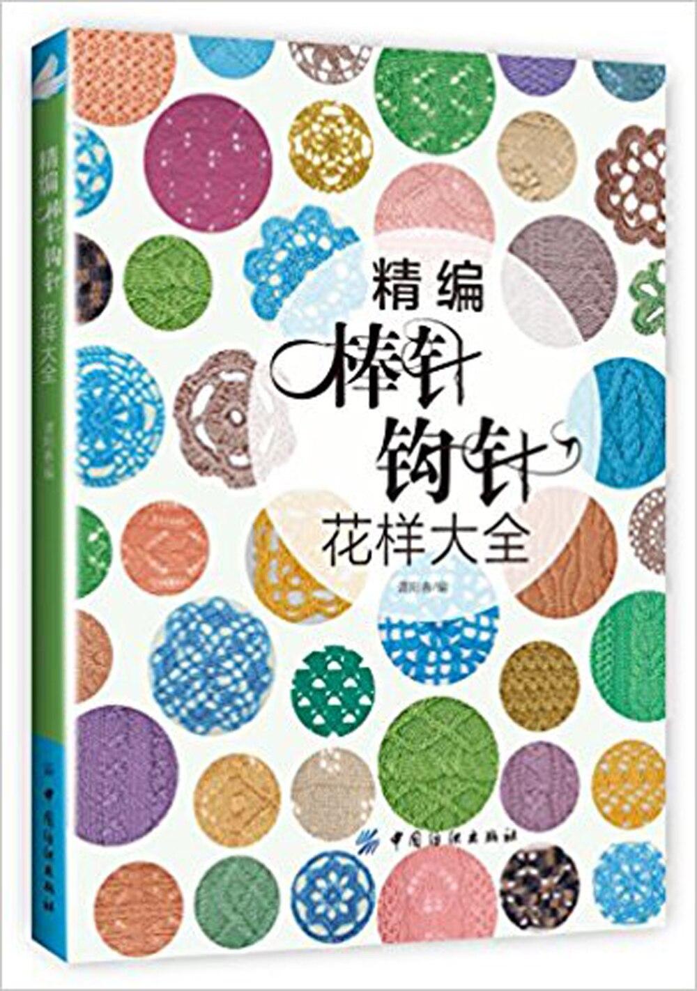 chines livro agulha de trico padroes de trico padrao e padrao de crochet camisola de malha