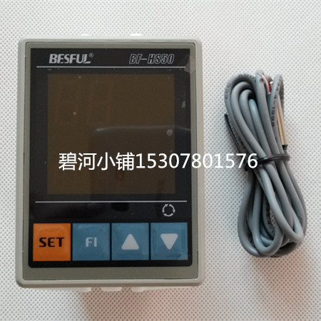 BF-HS50: BESFUL backwater controller, water temperature control, automatic hot water control