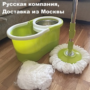 Smart Mop With Spin Noozle For