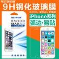 5.5 pulgadas plus premium protector de pantalla de cristal templado para iphone6 6 s súper dureza de la película protectora para iphone 6 6 s plus