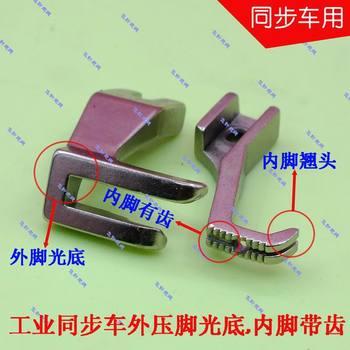 Dos simultáneos de cuero de coche grueso pie exterior luz inferior sin dientes adentro pie engranaje acero horquilla cabeza warping