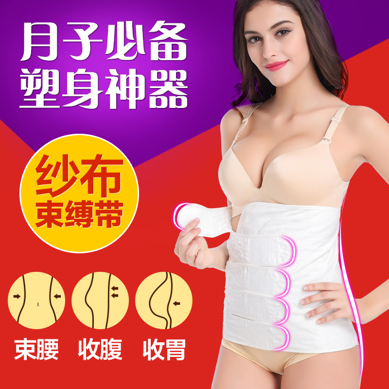 Hot fashion style pregnant Postpartum abdomen with cesarean section pregnancy staylace breathable cotton gauze bondage belt wais hot sale great deal maternity binding body shaping postpartum staylace maternity supplies abdomen waist belt pregnant panties n