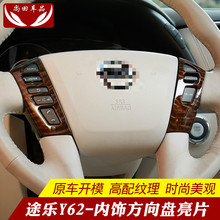Steering wheel sequin function button decoration patch For Nissan Patrol Armada Y62 2012-2019 Accessories