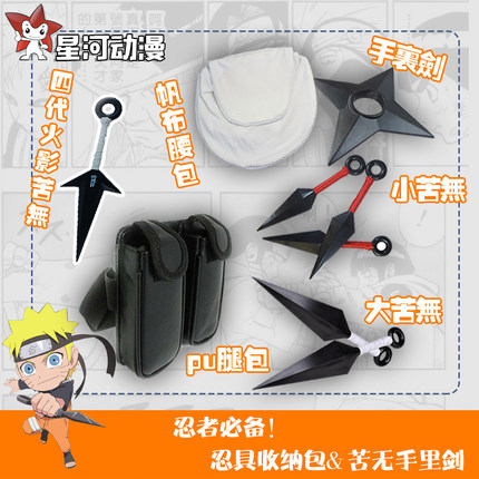 Sur 2017 New arrival Naruto Plastic  Japanese Ninja Cosplay Weapon Props Accessory Toy kids toys