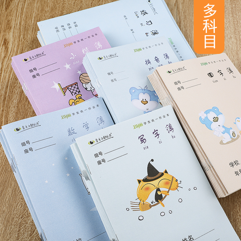 New Hot 20pcs/set Small/Big Size Chinese Exercise Book Chinese Grid Workbook Writing Book For Kids